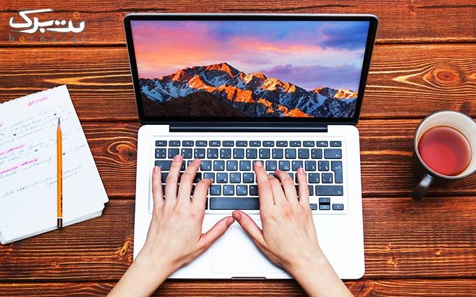 آموزش نرم افزارهای هلو و حقوق و دستمزد در ویژگان