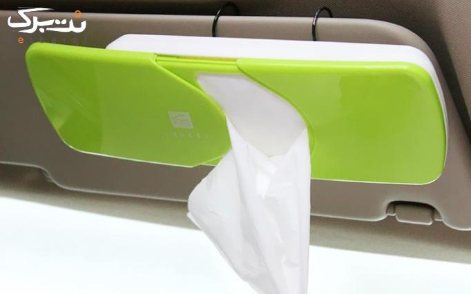 جا دستمال کاغذی خودرو