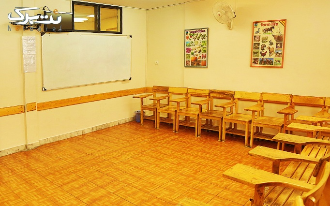 آموزش انگلیسی کودکان در موسسه دانش ارم