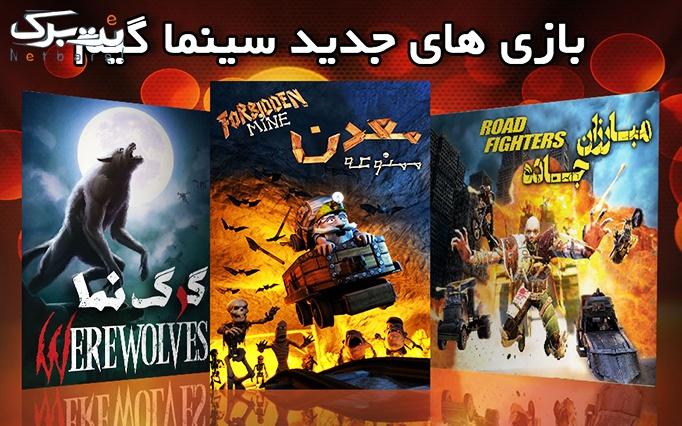 سینما هفت بعدی و سینما 6 بعدی برج میلاد
