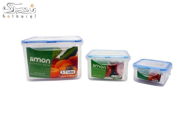 ظروف نگهدارنده لیمون کد Limon Ml11