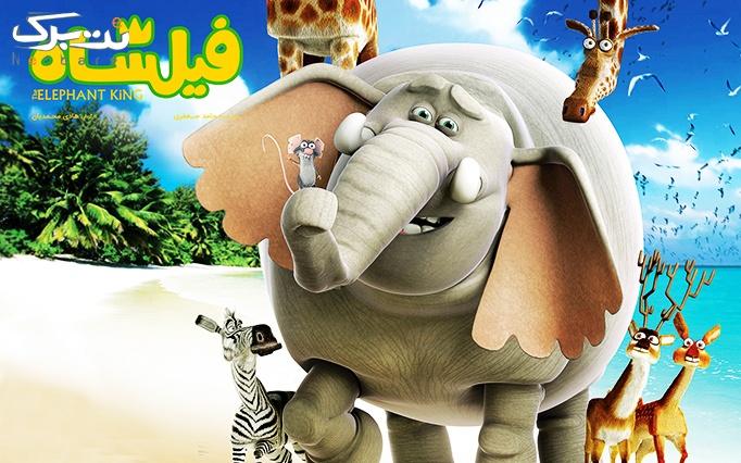 انیمیشن فیلشاه در سالن همایش امام علی