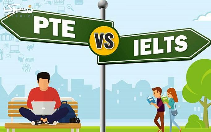 معرفی آزمون PTE و مزایای آن با آیلتس در کانون CLA