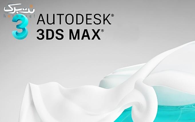 آموزش 3D MAX در موسسه ایران کیمیا