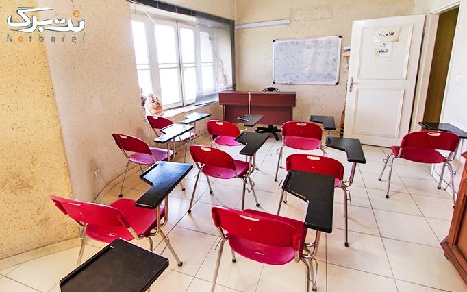 آموزش حسابداری در آموزشگاه فناوران دوران