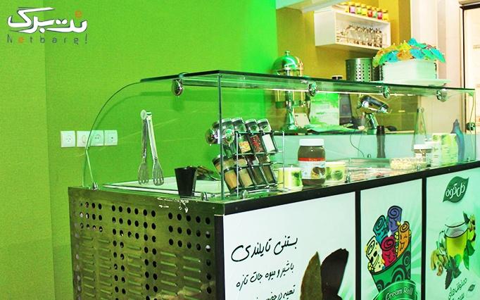 بستنی رولی گل کوه با طعم های شگفت انگیز بستنی رولی