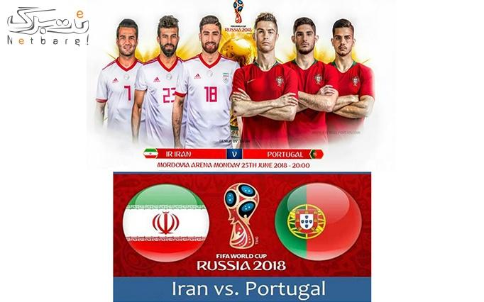 تماشای فوتبال جام جهانی ایران- پرتغال