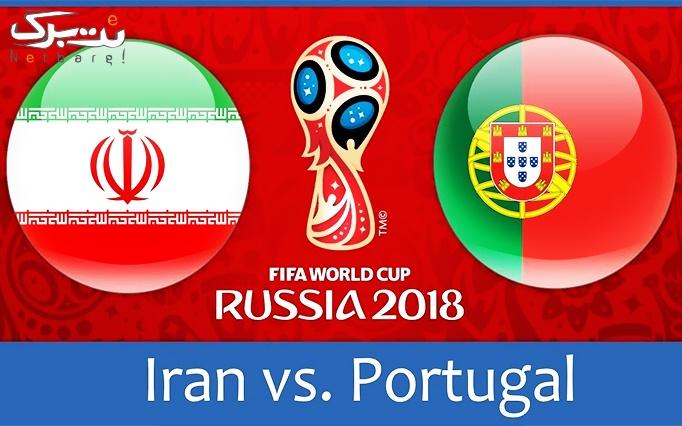 تماشای فوتبال جام جهانی در مرکز همایش طهران
