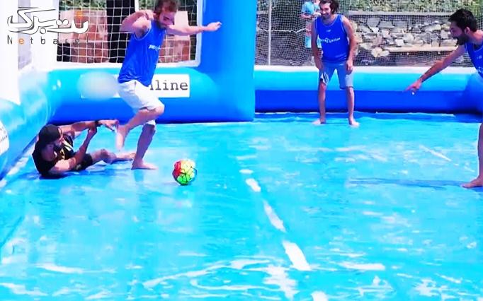 رقابت مهیج فوتبال صابونی در آکادمی فوتبال کله پا