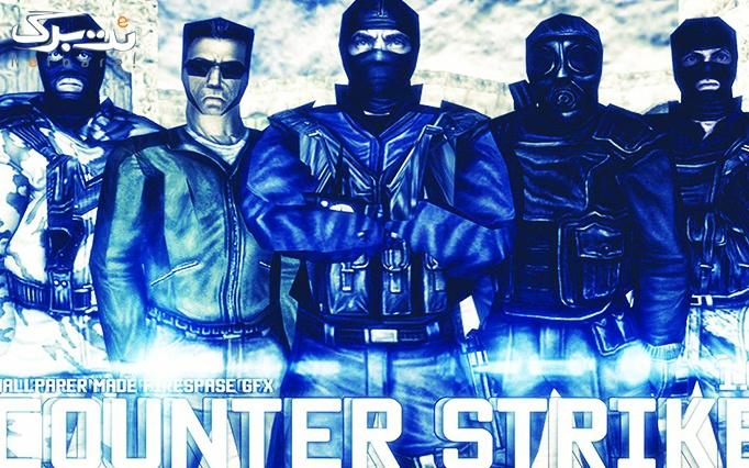 یک سانس بازی کانتر (Counter-Strike)