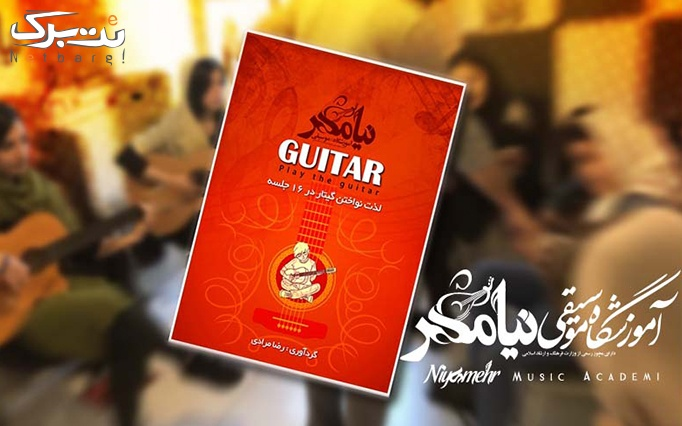 آموزش گیتار پاپ در موسسه نیامهر