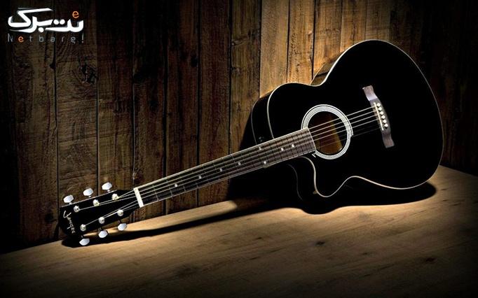 آموزش گیتار در موسسه آوای ياس