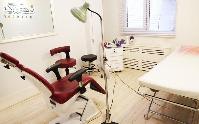 دستمزد تزریق بوتاکس دیسپورت در مطب دکتر بروجردی