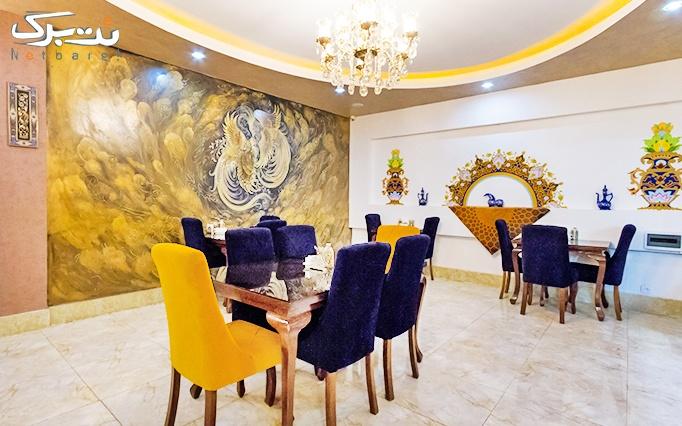 کافه رستوران سیمرغ با منو باز غذاهای ایرانی