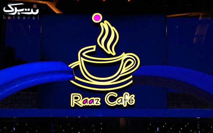 کافه راز با منو کافی شاپ