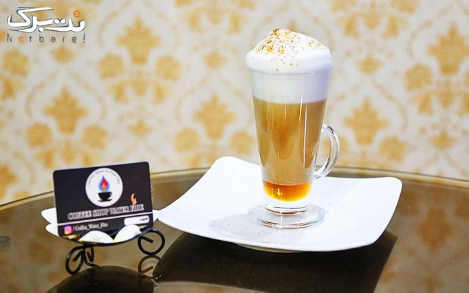 کافه آب و آتش با منو باز کافی شاپ