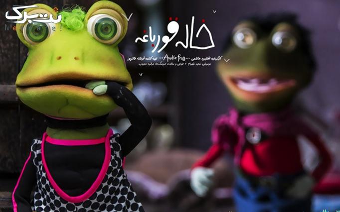 فیلم خاله قورباغه در سالن همایش امام علی