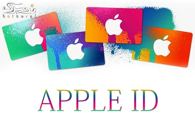 اپل آی دی Apple id اورجینال