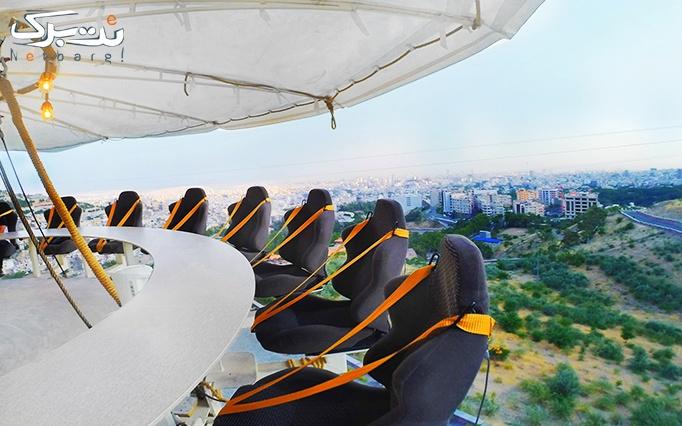 مجموعه تفریحی هوایی آرامش در آسمان