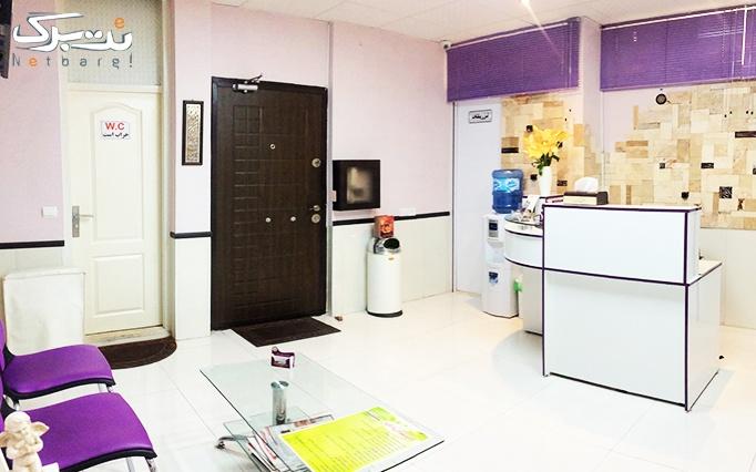 میکرودرم یا هیدرودرم در مطب دکتر آزادی فرد