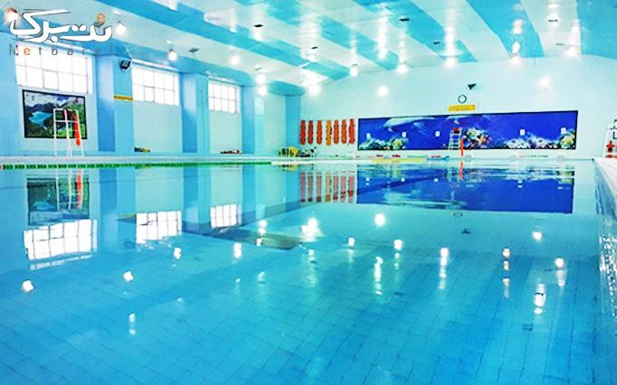 شنا و تفریح در استخر کوثر