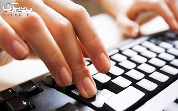 موسسه ویژگان با آموزش نرم افزارهای اداری