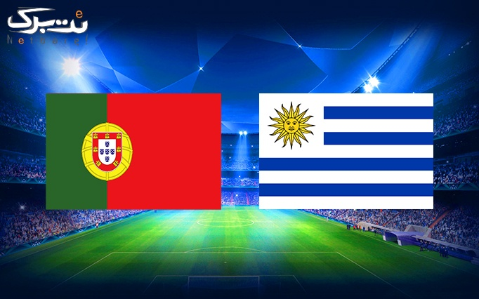 پخش زنده فوتبال اروگوئه-پرتغال ویژه جام جهانی 2018
