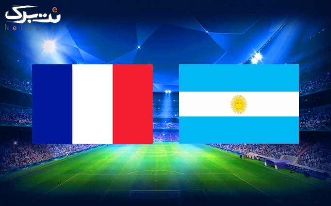 پخش زنده فوتبال فرانسه-آرژانتین ویژه جام جهانی2018