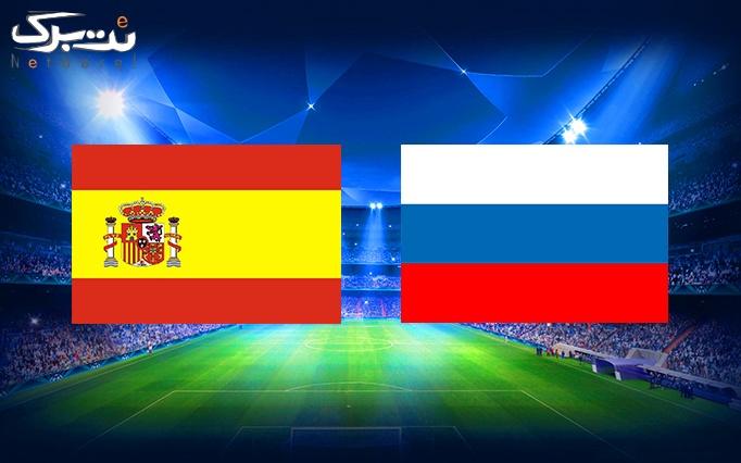 پخش زنده فوتبال اسپانیا-روسیه ویژه جام جهانی2018
