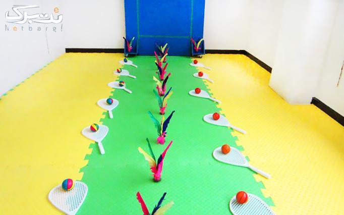 کارگاه کودک شاد و خلاق با هوش حرکتی