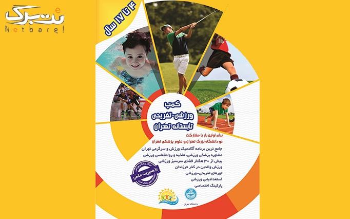 کمپ ورزشی دانشگاه تهران ویژه کودکان و نوجوانان