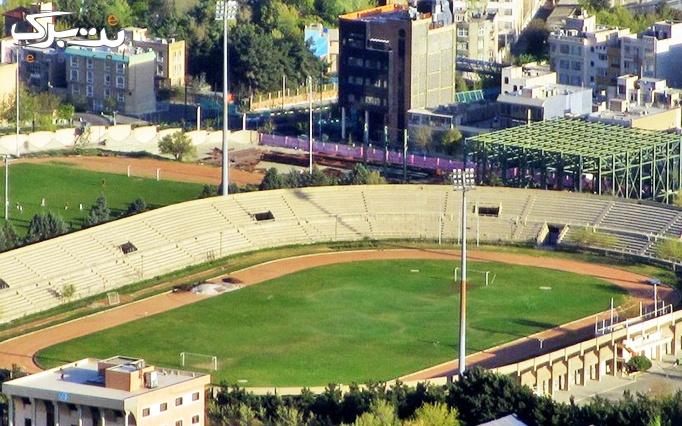 کمپ ورزشی دانشگاه تهران ویژه بزرگسالان