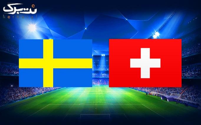 پخش زنده فوتبال سوئد-سوئیس ویژه جام جهانی2018