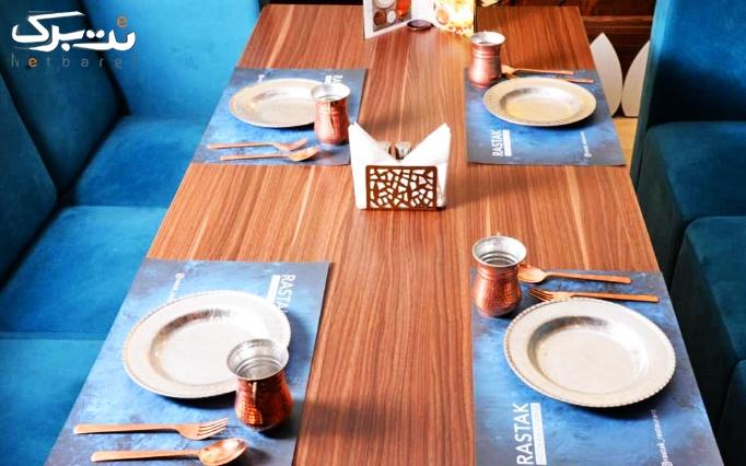 رستوران رستاک با منو باز ناهار و شام