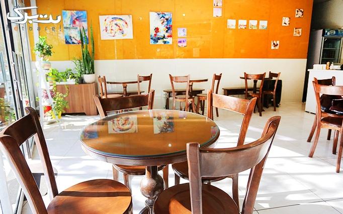 کافه هنر با منو باز صبحانه