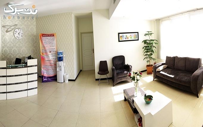 دستمزد تزریق بوتاکس دیسپورت در مطب دکتر محمد محققی