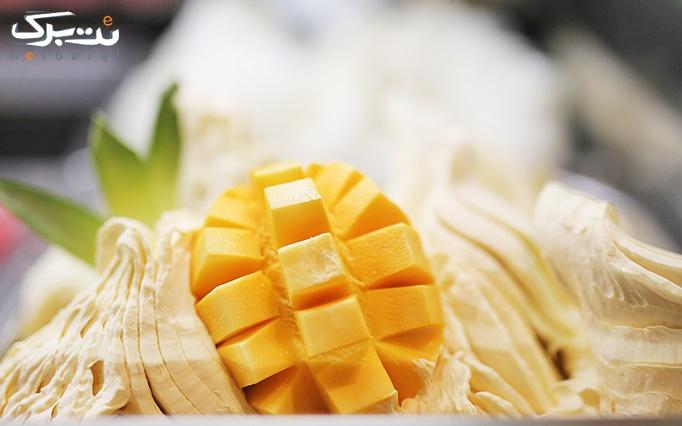 خانه بستنی گلوریا با بستنی قیفی و بستنی جلاتو ویژه