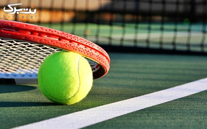 آموزش تنیس و اجاره زمین تنیس در باشگاه آینده سازان