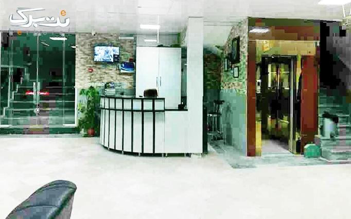 اقامت تک در هتل آپارتمان اقامت مشهد