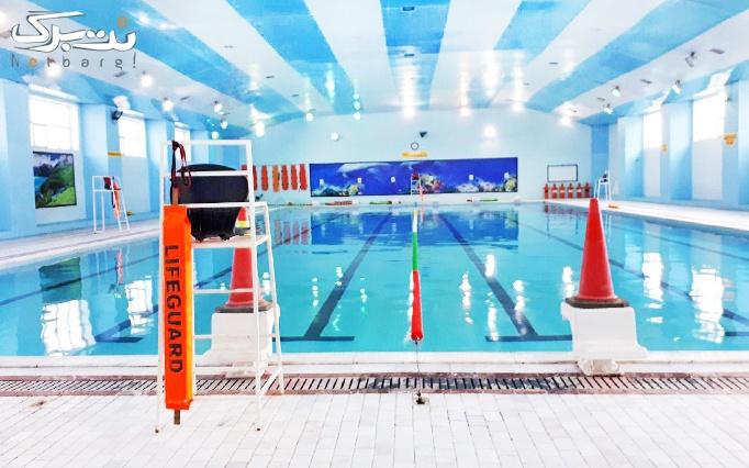 شنا + ماساژ در استخر کوثر (ویژه آقایان)