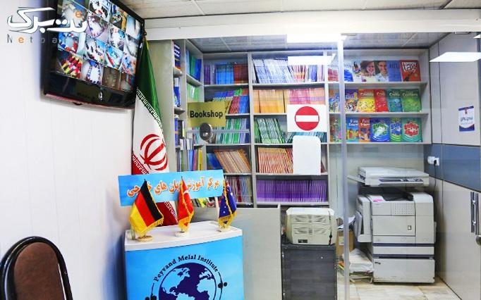 آموزش تخصصی انگلیسی کودکان در موسسه پیوند ملل