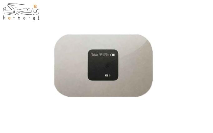 مودم همراه MC-i110 + سیمکارت 4G