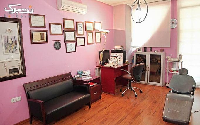 ماساژ صورت و پاکسازی صورت در مطب دکتر حمیدپور