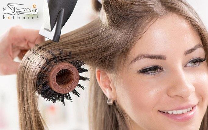 براشینگ مو در آرایشگاه جانان
