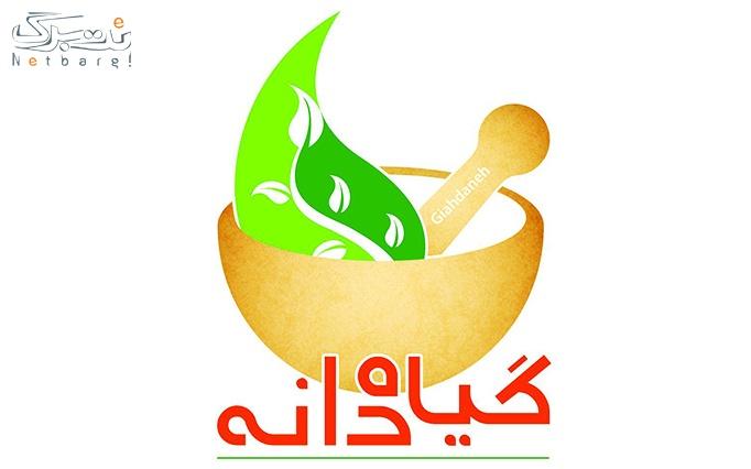 کارگاه گیاهان دارویی و طب سنتی در گیاه دانه