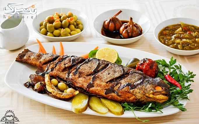 رستوران پاتریس با منو ماهی خوران (انواع ماهی)