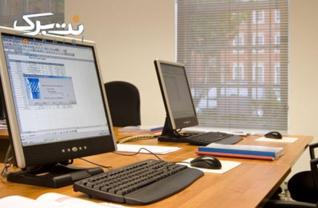 آموزش Network در آکادمی علوم تخصصی