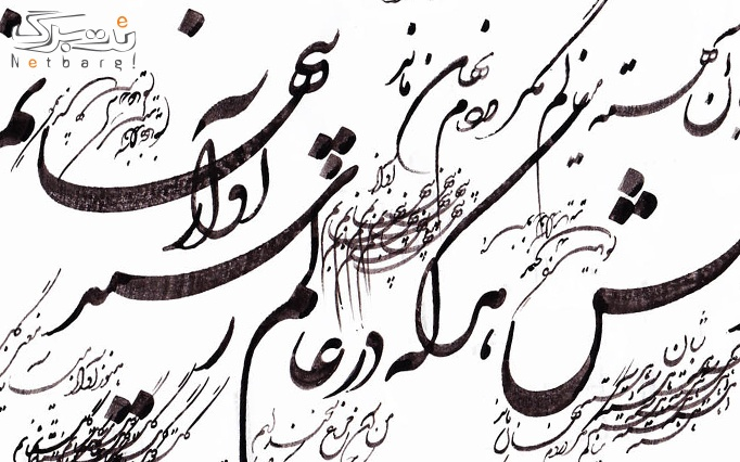 آموزش خوشنویسی در آکادمی هنر ماندگار پارسی مهر
