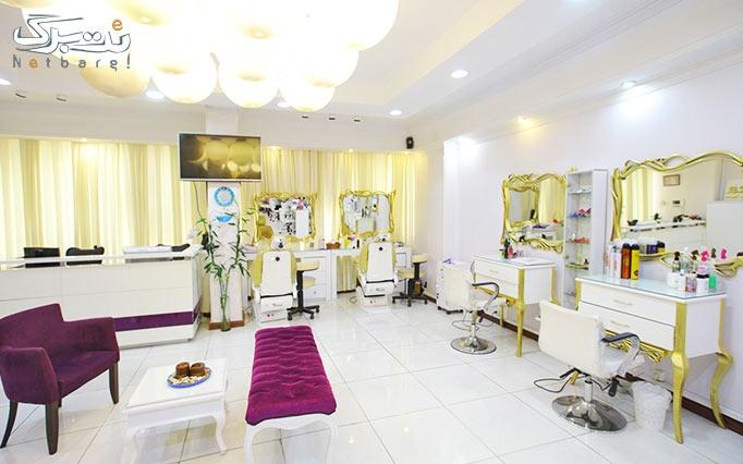 پاکسازی پوست در آرایشگاه پدیده زیبایی