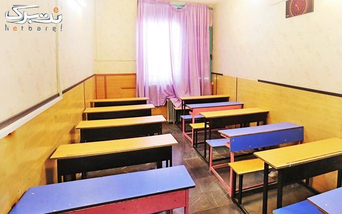 موسسه امید فردا با برگزاری کارگاه آموزش نقاشی خلاق